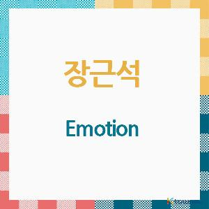 Jang Geun Suk - Album [Emotion] [CD] (Japanese Version) (*Order can be canceled cause of early out of stock)